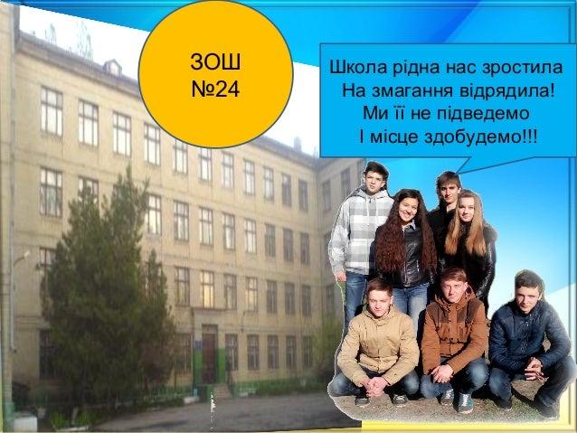 """Рій """"ДНІПРО"""", ЗОШ №24"""