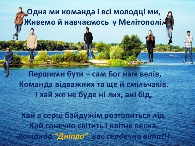 Разом із нами наш керманич Одразу суворий, веселий – Ігор Миколайович