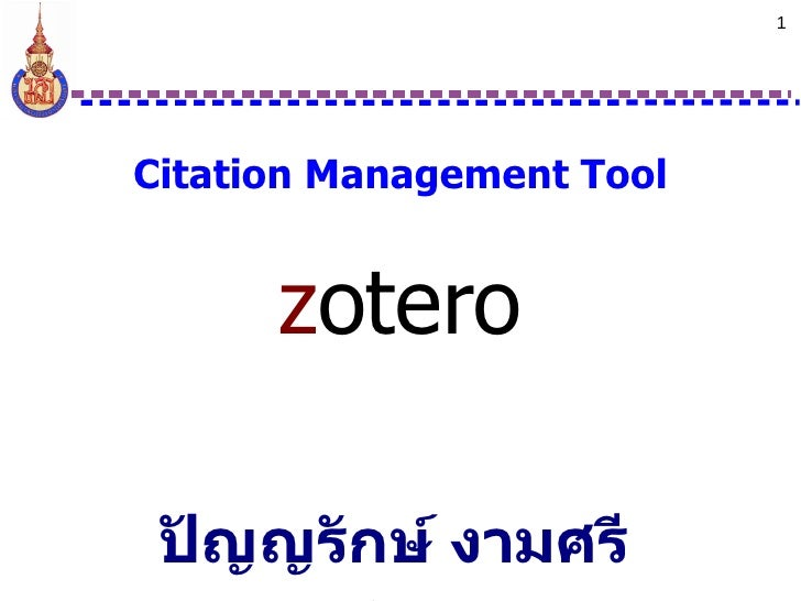 1Citation Management Tool      zotero ปัญญรักษ์ งามศรี