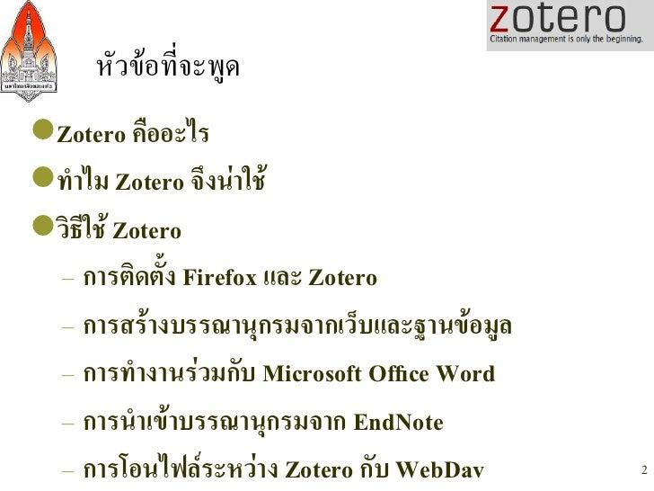 คู่มือการใช้ Zotero  Slide 2