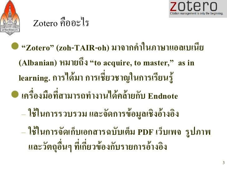 คู่มือการใช้ Zotero  Slide 3