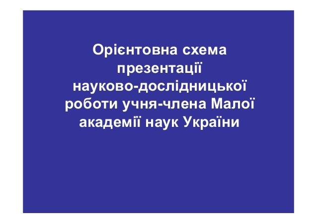 Орієнтовна схема презентації науково-дослідницької роботи учня-члена Малої академії наук України