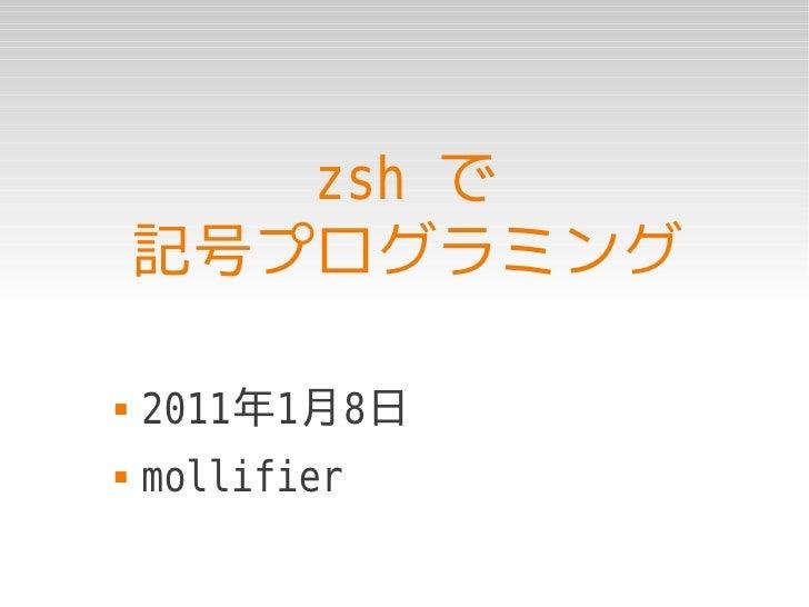 zsh で     記号プログラミング     2011年1月8日    mollifier