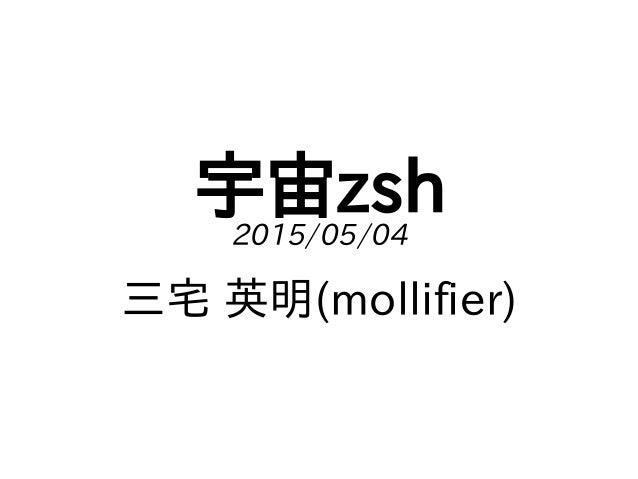 宇宙zsh2015/05/04 三宅 英明(mollifier)