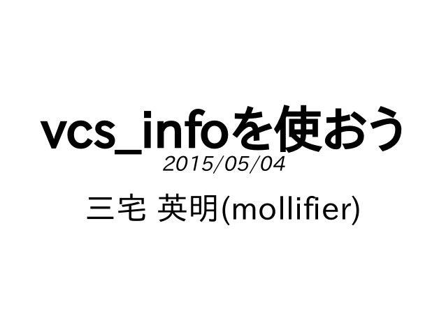 vcs_infoを使おう2015/05/04 三宅 英明(mollifier)