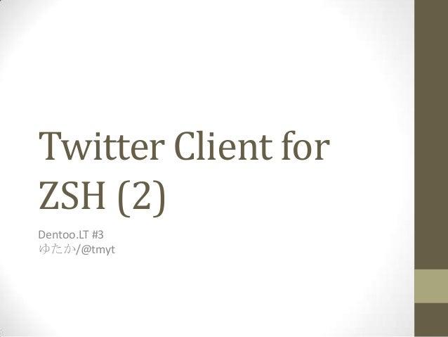 Twitter Client forZSH (2)Dentoo.LT #3ゆたか/@tmyt