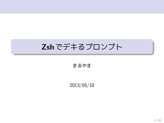 Zshでデキるプロンプトまるやま2013/05/101 / 25