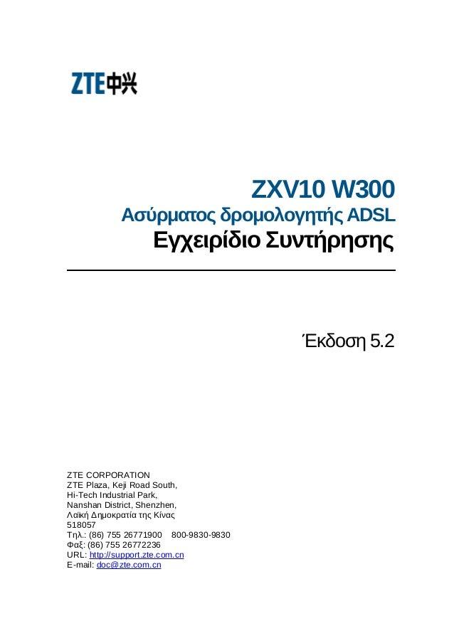 zte zxv10 w300 b v5 2 user manual gr rh slideshare net zte zxv10 w300 manual portugues modem zte zxv10 w300 manual