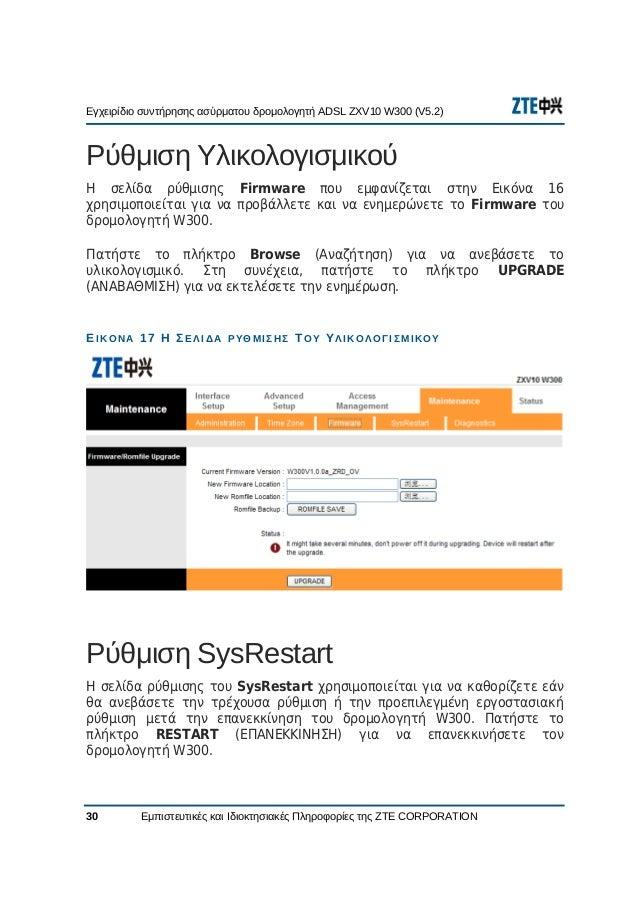 Zte zxv10 w300 v5 2 firmware update