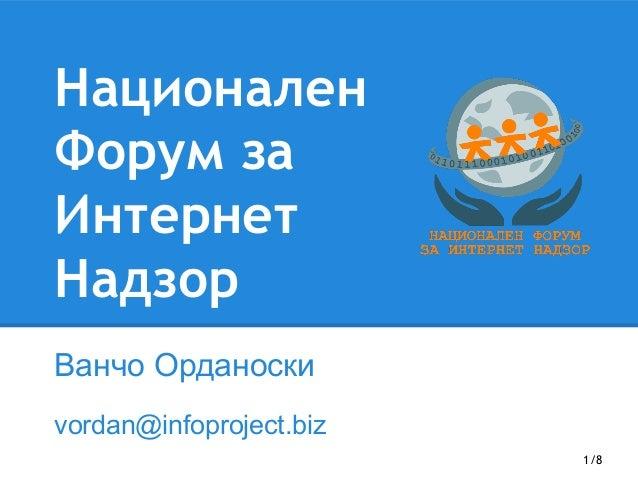 Национален  Форум за  Интернет  Надзор  Ванчо Орданоски  vordan@infoproject.biz  1/8
