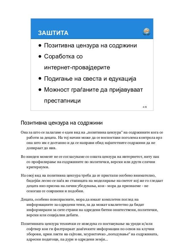 ЗАШТИТА  ● Позитивна цензура на содржини  ● Соработка со  интернет-провајдерите  ● Подигање на свеста и едукација  ● Можно...