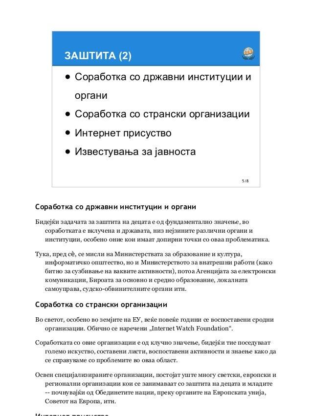 ЗАШТИТА (2)  ● Соработка со државни институции и  органи  ● Соработка со странски организации  ● Интернет присуство  ● Изв...