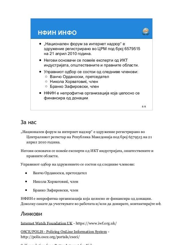 """НФИН ИНФО  ● """"Национален форум за интернет надзор"""" е  здружение регистрирано во ЦРМ под број 6579515  на 21 април 2010 год..."""