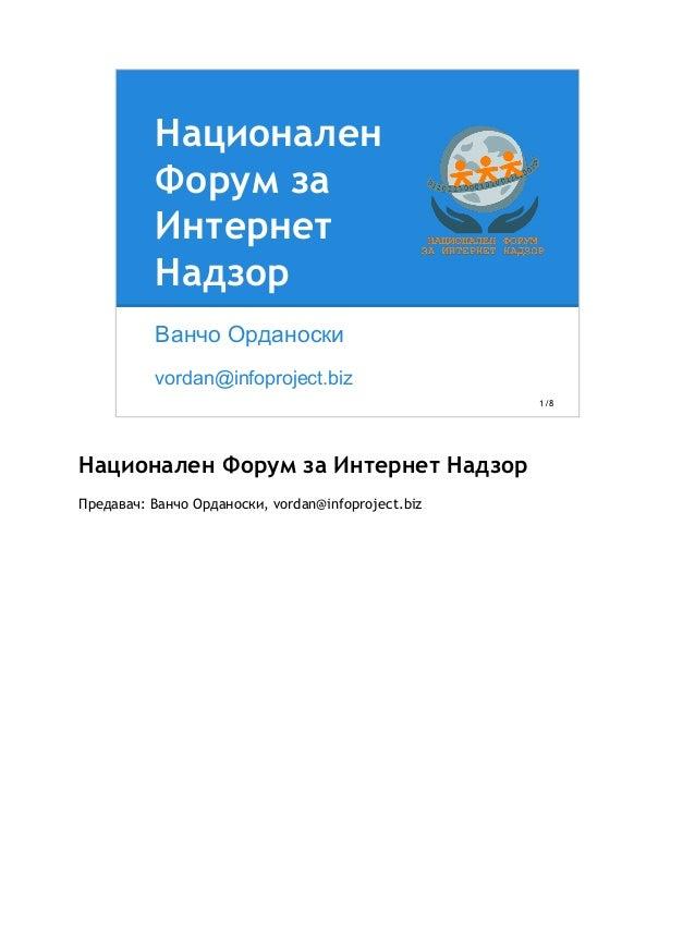 Национален  Форум за  Интернет  Надзор  Ванчо Орданоски  vordan@infoproject.biz  1/8  Национален Форум за Интернет Надзор ...