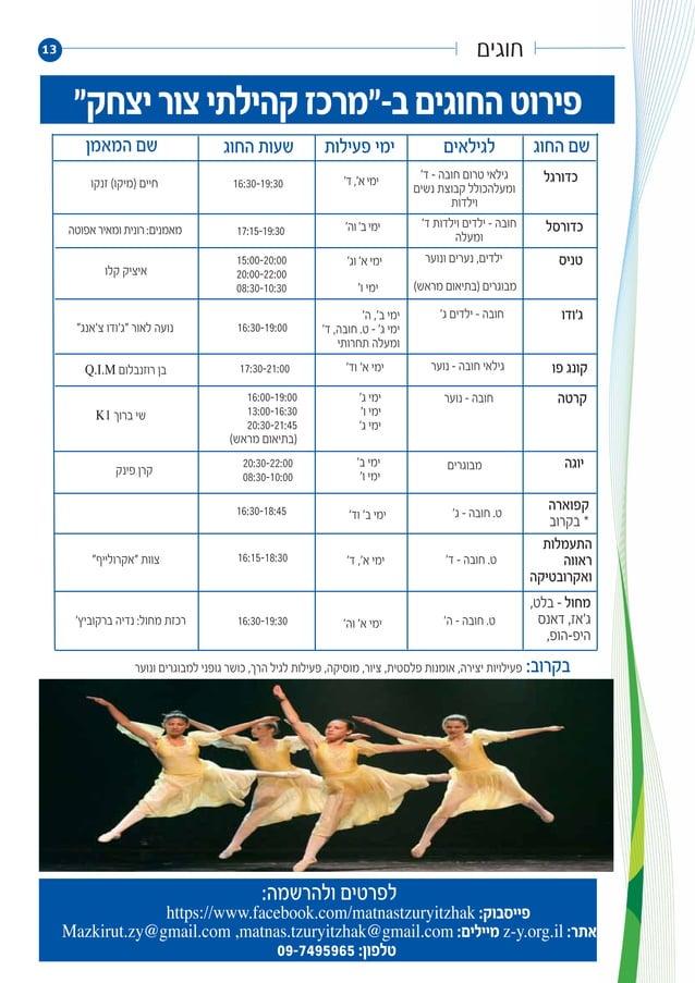 מגזין צור יצחק מס' 6 - אוקטובר 2013