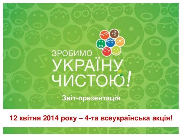 Звіт-презентація 12 квітня 2014 року – 4-та всеукраїнська акція!  28 квітня 2012