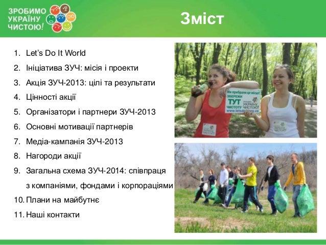 Zuch 2013 final presentation Slide 2