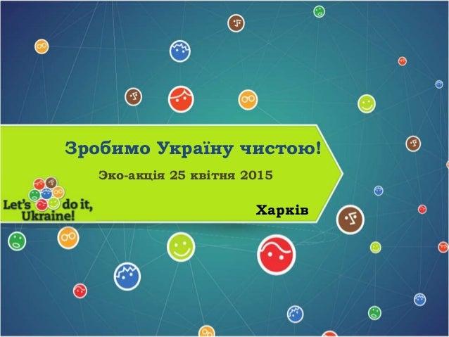 Харків Зробимо Україну чистою! Эко-акція 25 квітня 2015