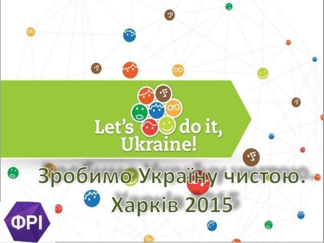 """Про акцію! •Щорічна акція з благоустрою зелених зон та місць відпочинку під гаслом """" Зробимо Україну чистою ! »(з наступно..."""
