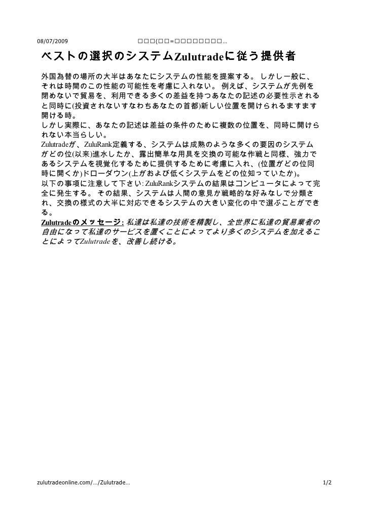 08/07/2009                         (   =   …   ベストの選択のシステム Zulutradeに従う提供者  外国為替の場所の大半はあなたにシステムの性能を提案する。 しかし一般に、  それは時間のこの...