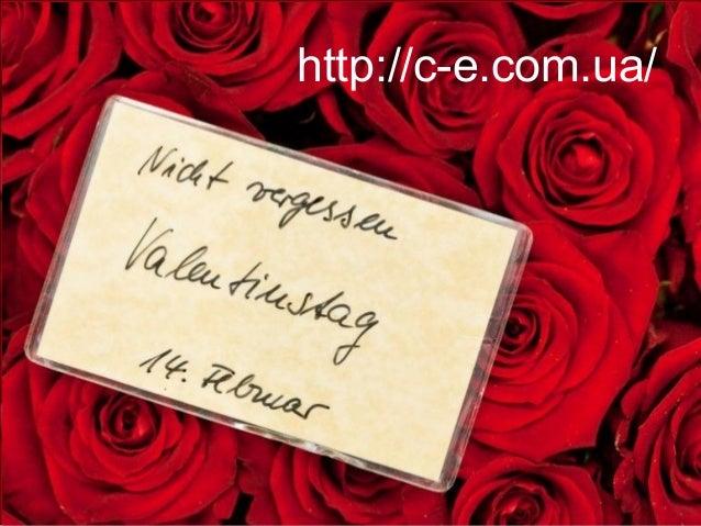 Zum Valentinstag. Http://c E.com.ua/ ...