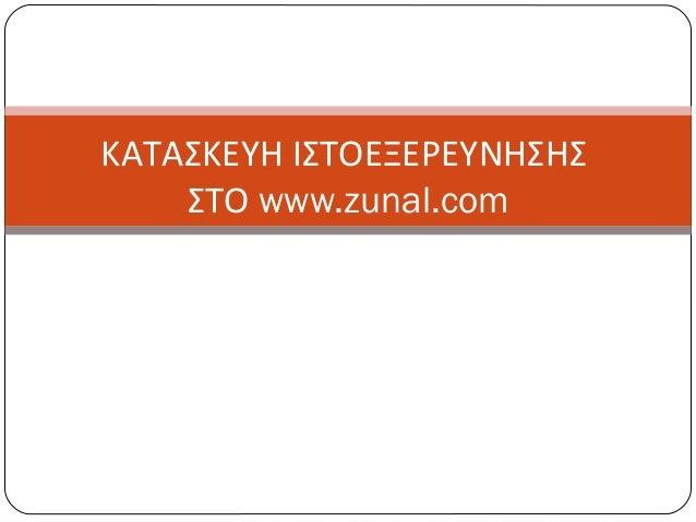 ΚΑΤΑΣΚΕΥΗ ΙΣΤΟΕΞΕΡΕΥΝΗΣΗΣ ΣΤΟ www.zunal.com