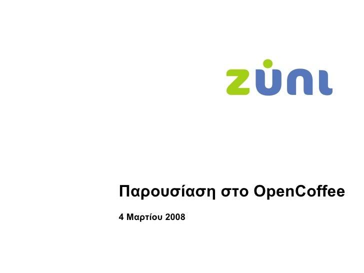 Παρουσίαση   στο  OpenCoffee 4   Μαρτίου 2008