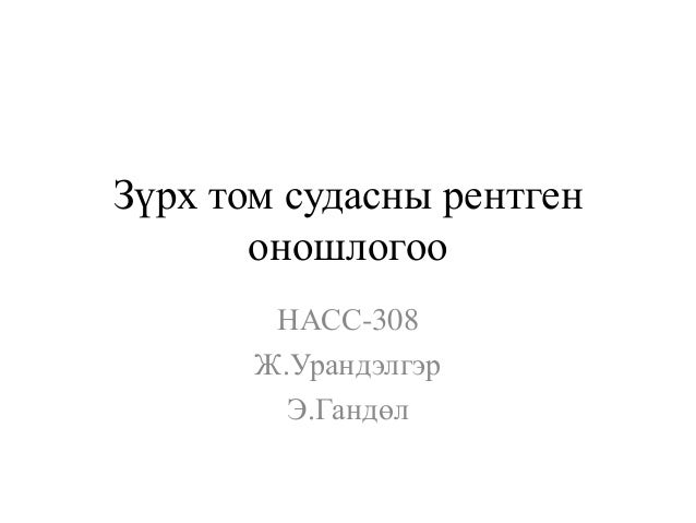 Зүрх том судасны рентген оношлогоо НАСС-308 Ж.Урандэлгэр Э.Гандөл