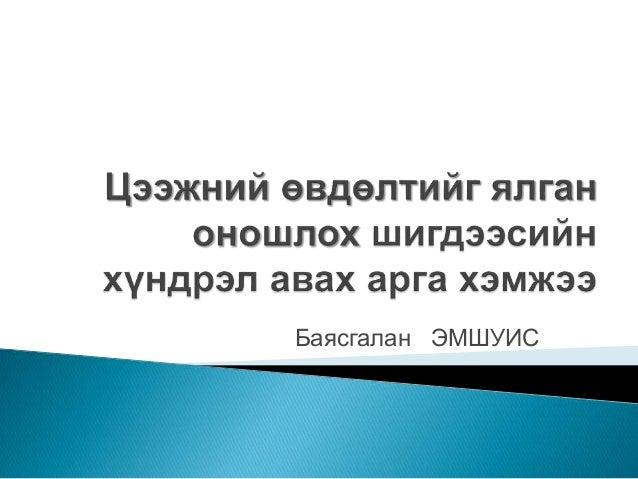Баясгалан ЭМШУИС