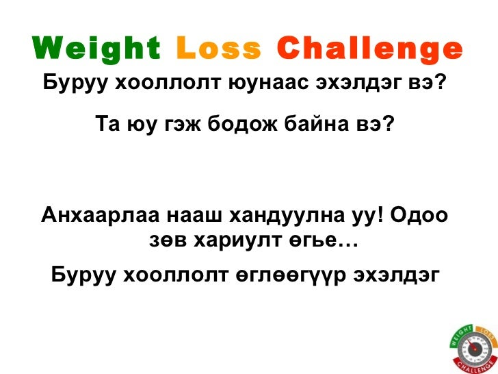 Weight  Loss   Challenge <ul><li>Буруу хооллолт юунаас эхэлдэг вэ ? </li></ul><ul><li>Та юу гэж бодож байна вэ ? </li></ul...