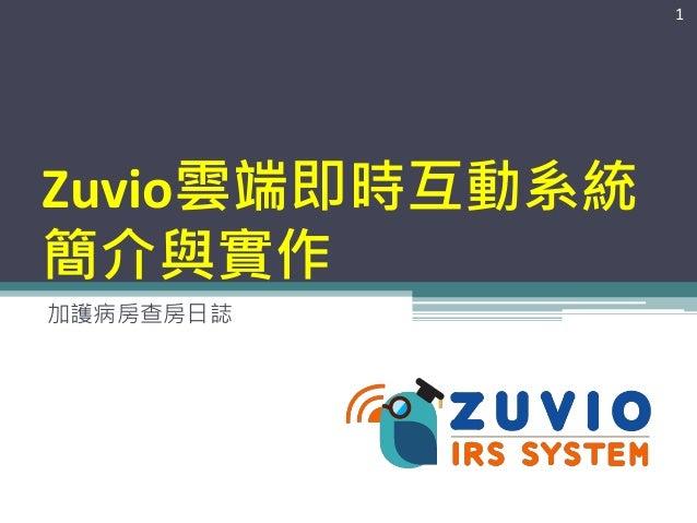 Zuvio雲端即時互動系統 簡介與實作 加護病房查房日誌 1