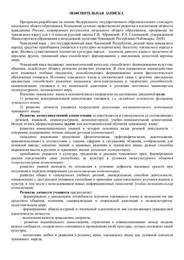 Готовые домашние задания 6 класс по чувашскому