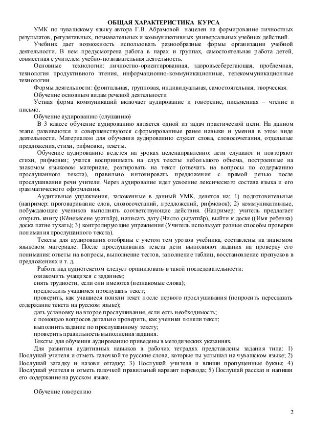 6 класса по чувашскому языку гдз