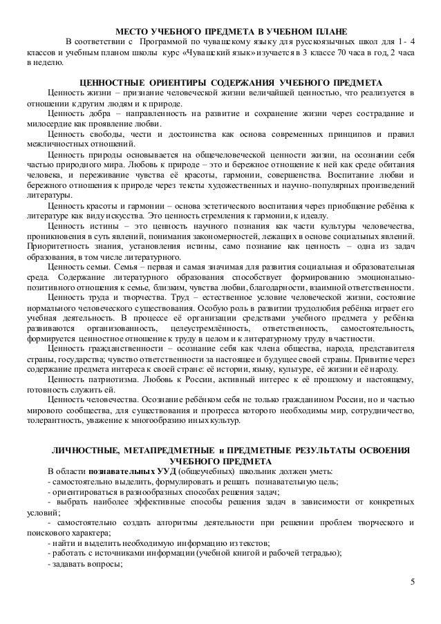 чувашский язык 5 класс абрамова решебник