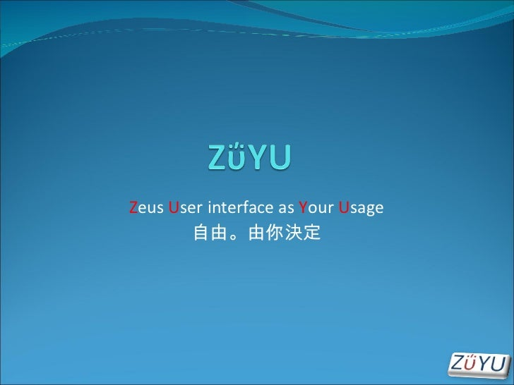 Z eus  U ser interface as  Y our  U sage 自由。由你決定