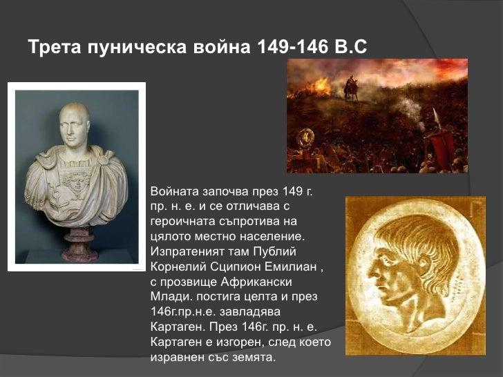 Трета пуническа война 149-146 В.С           Войната започва през 149 г.           пр. н. е. и се отличава с           геро...