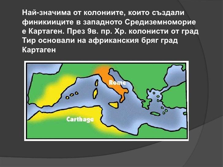 Най-значима от колониите, които създалифиникииците в западното Средиземномориее Картаген. През 9в. пр. Хр. колонисти от гр...