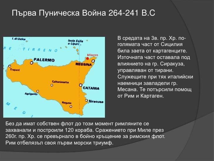 Първа Пуническа Война 264-241 B.C                                          В средата на 3в. пр. Хр. по-                   ...