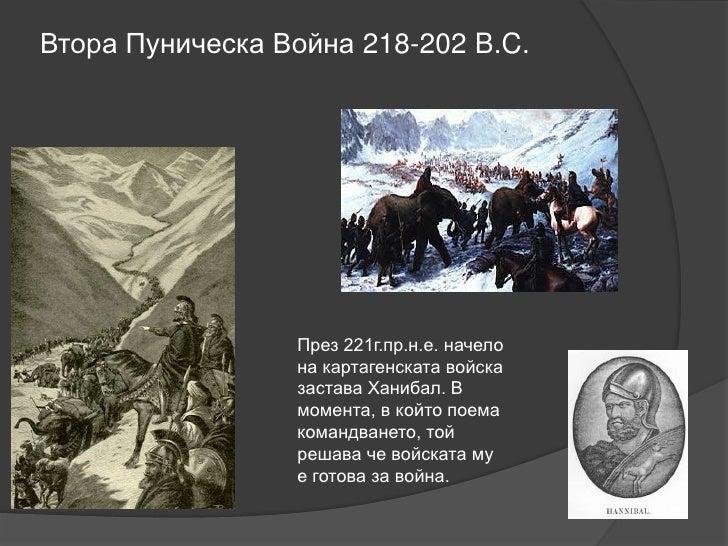 Втора Пуническа Война 218-202 B.C.                 През 221г.пр.н.е. начело                 на картагенската войска       ...