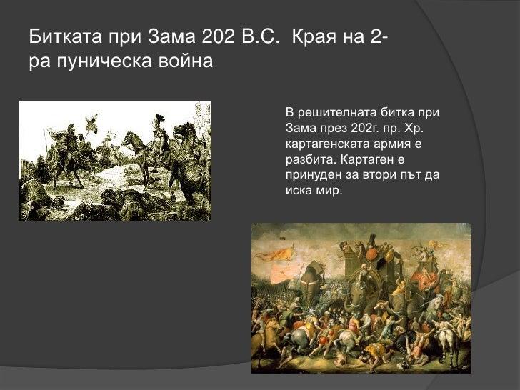 Битката при Зама 202 B.C. Края на 2-ра пуническа война                         В решителната битка при                    ...