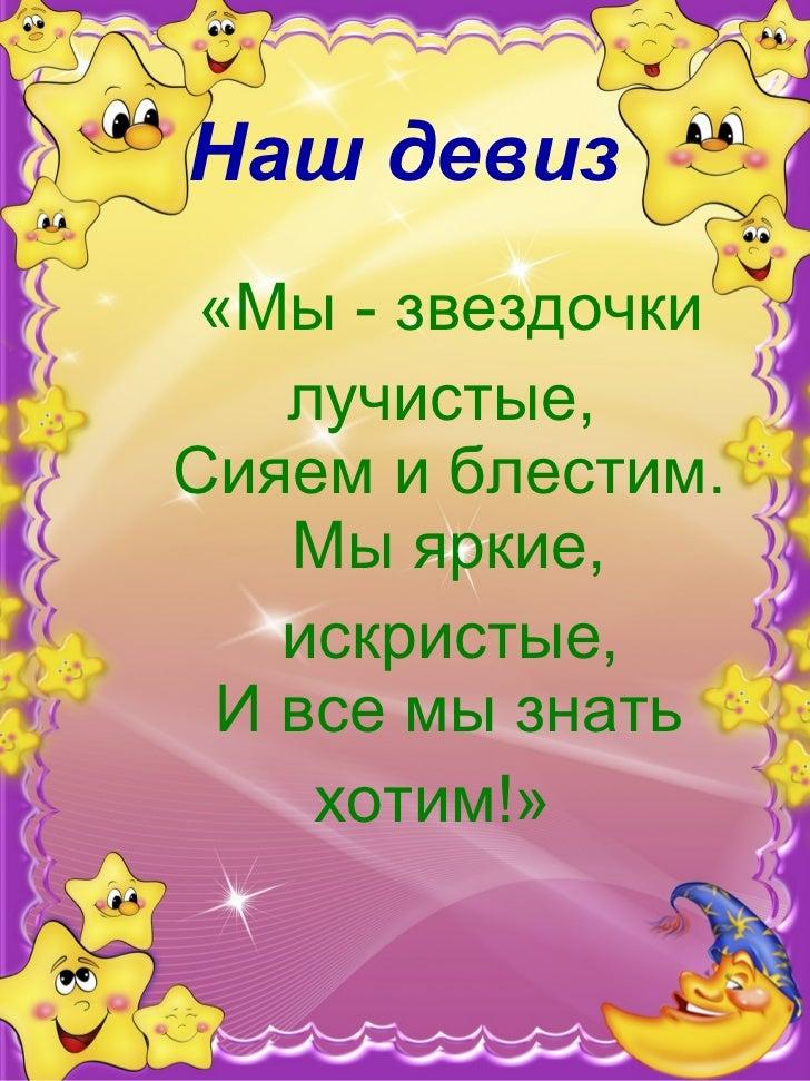 Картинки по запросу группа звездочки девиз