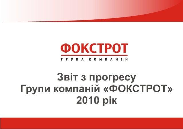 Звіт з прогресу ГК «ФОКСТРОТ» за 2010 рік перед ГД ООН