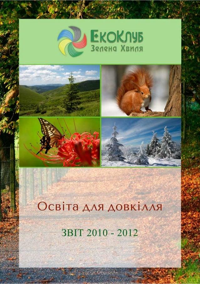 Ecoclub Report 2010-2012