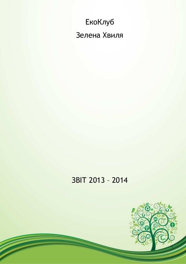 1 ЕкоКлуб Зелена Хвиля ЗВІТ 2013 – 2014