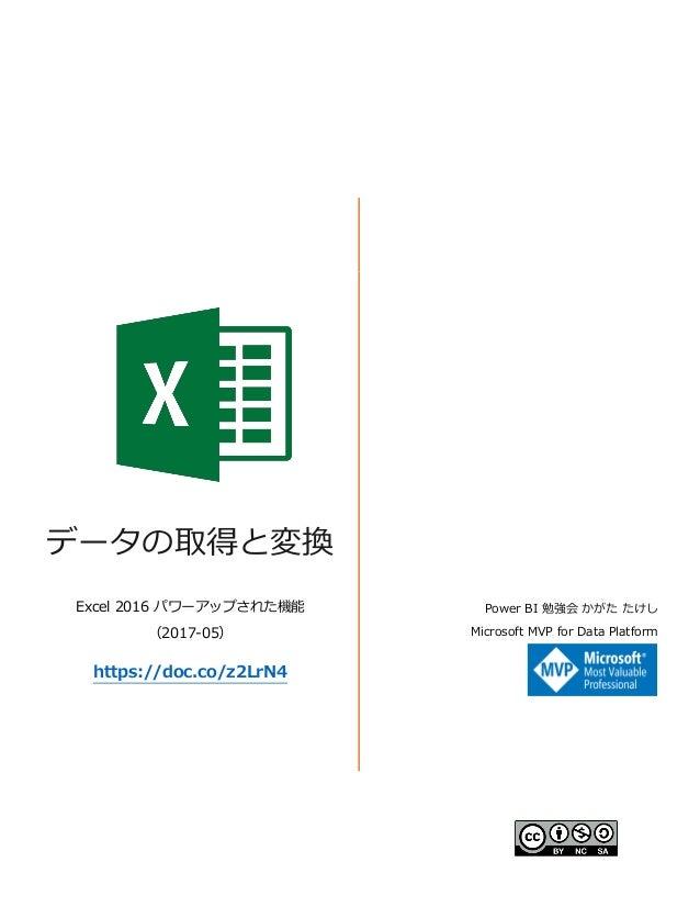 データの取得と変換 Excel 2016 パワーアップされた機能 (2017-05) https://doc.co/z2LrN4 Power BI 勉強会 かがた たけし Microsoft MVP for Data Platform