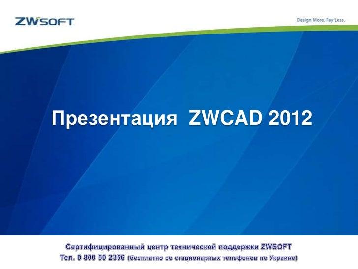 Презентация ZWCAD 2012