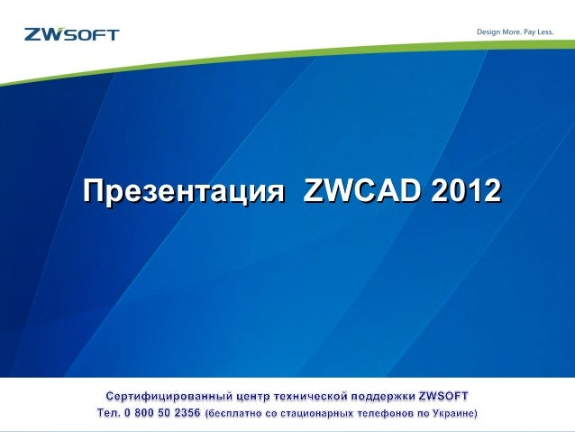 ПрезентацияПрезентация ZWCAD 2012ZWCAD 2012