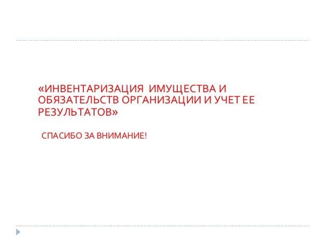 дипломная презентация по инвентаризации имущества и обязательств орга  10 ИНВЕНТАРИЗАЦИЯ