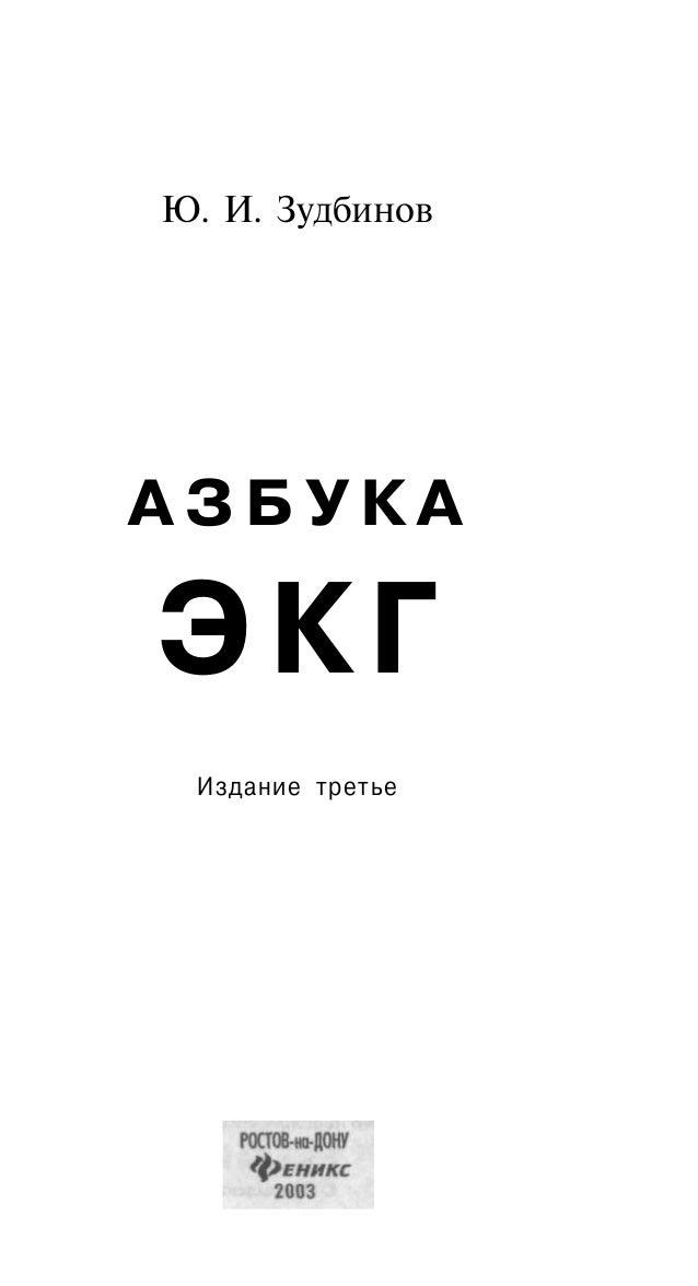 Ю. И. Зудбинов  АЗБУКА  ЭКГ  Издание третье