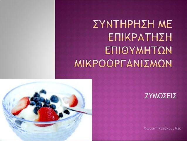 ΖΥΜΩΣΕΙΣ  Φωτεινή Ραζάκου, Msc